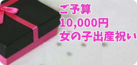 女の子出産祝いピッタリ1万円商品はこちら