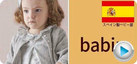 スペインベビー服 Babidu(バビドゥ)