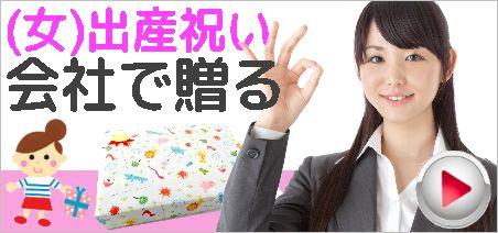 会社や職場で贈る女の子の赤ちゃん用出産祝いセット