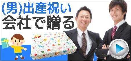 会社や職場で贈る男の子赤ちゃん用 出産祝いセット