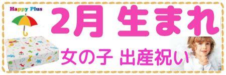 2月生まれ女の子出産祝い