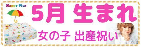 5月生まれ女の子出産祝い