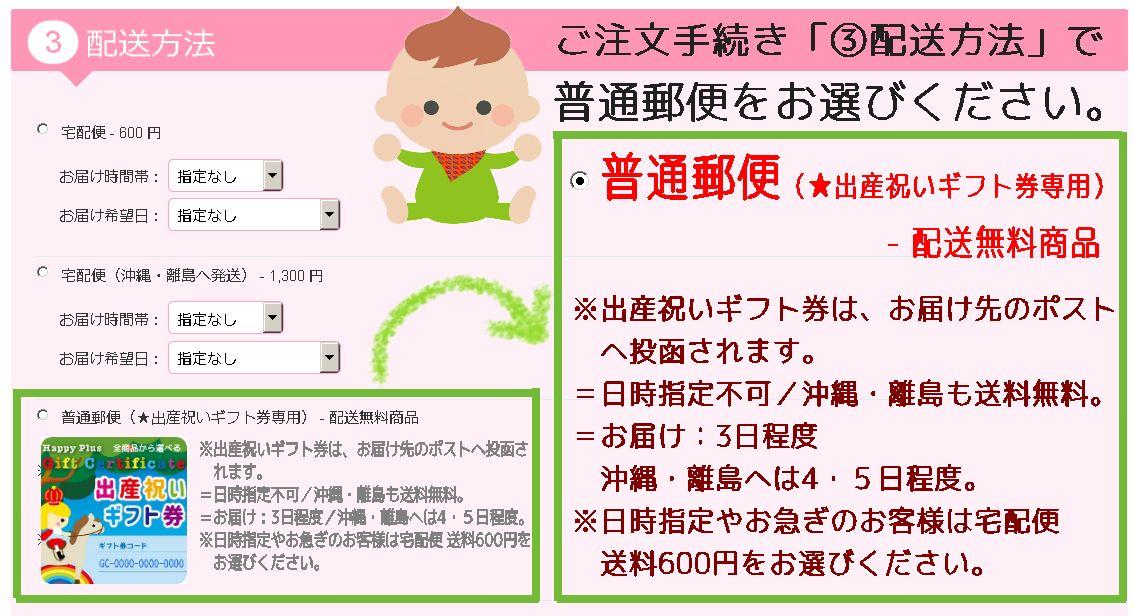 ハッピープラス 出産祝いギフト券注文方法