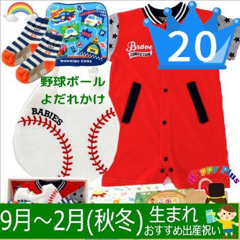 おすすめ男の子出産祝い20位  男の子出産祝い 野球ユニフォームデザインベビー服セット