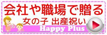 会社や職場で贈る女の子おすすめ出産祝い