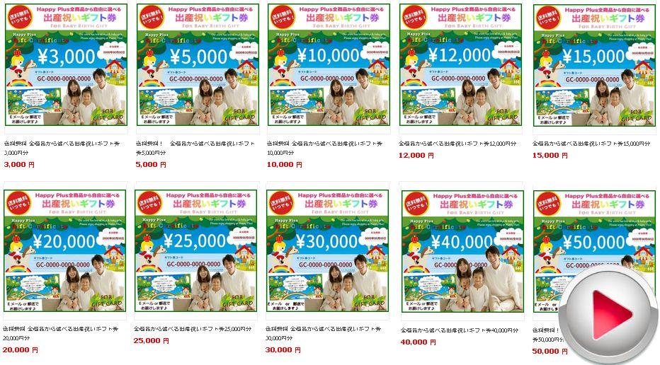 出産岩ギフト券 3,000円~
