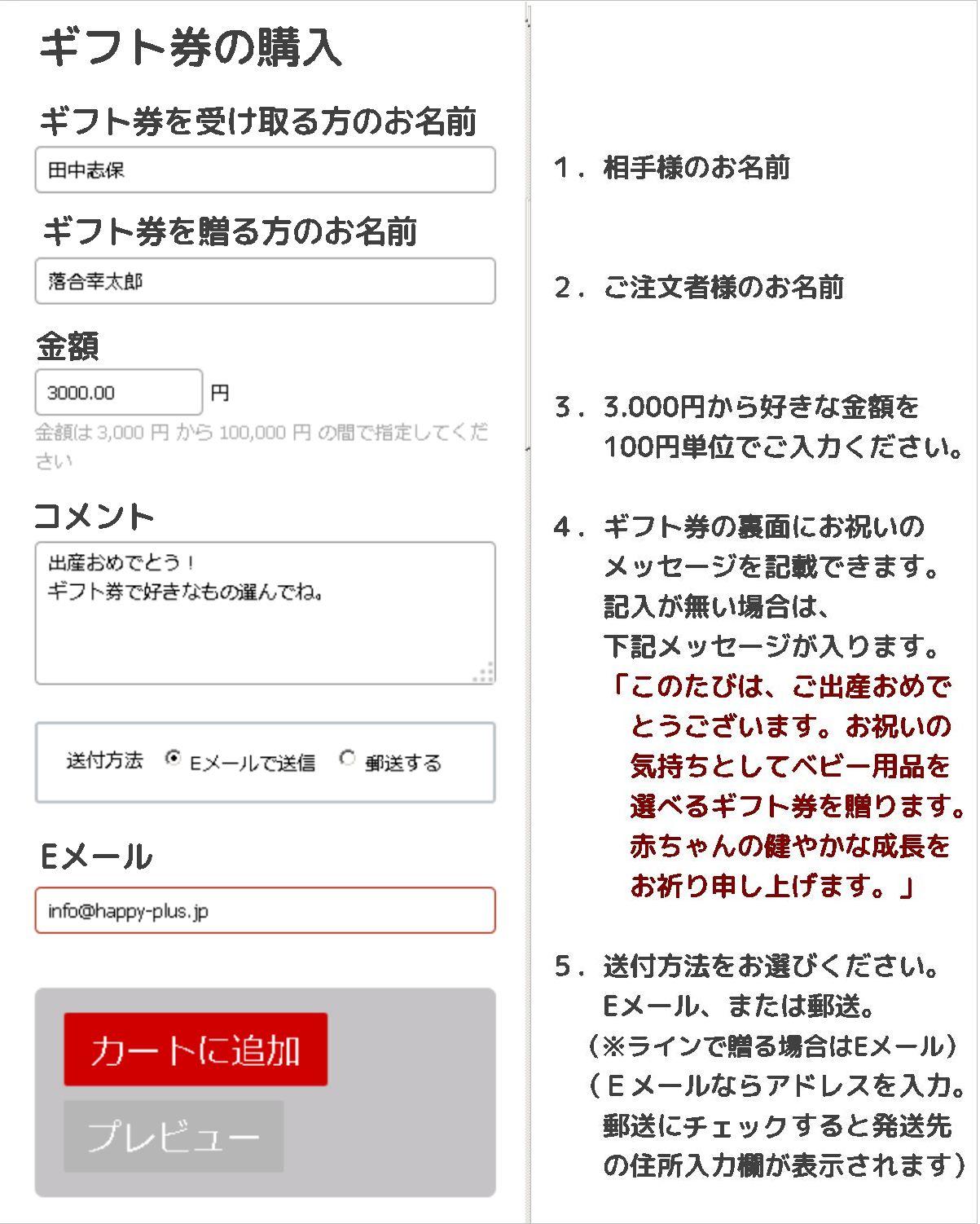 3,000円から100円単位で買える出産祝いギフト券