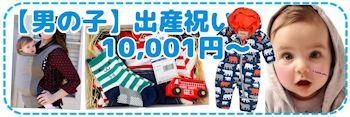 男の子出産祝い 1万円以上