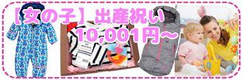 女の子出産祝い 予算1万円以上
