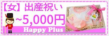 女の子出産祝い 予算5,000円まで