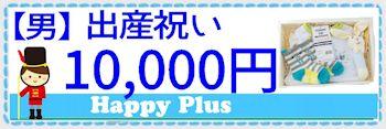 男の子出産祝い 予算10,000円