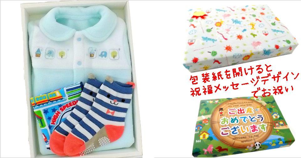 男の子出産祝い  生後3ヶ月以内に贈るベビー服セット