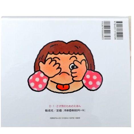 絵本「いないいないばあ」 きむら ゆういち 作 (偕成社)