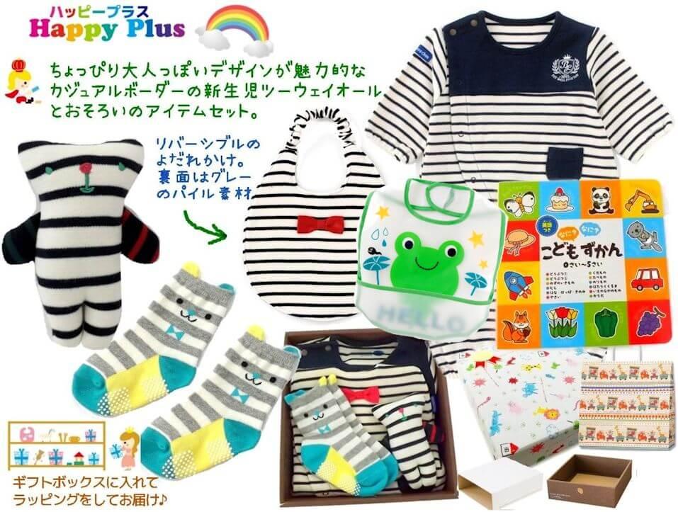 男の子出産祝い 大切な方へ贈る1万円ベビー服セット