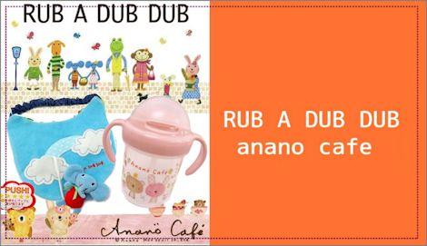 かわいいベビーアイテムrub a dub dub や anano cafe