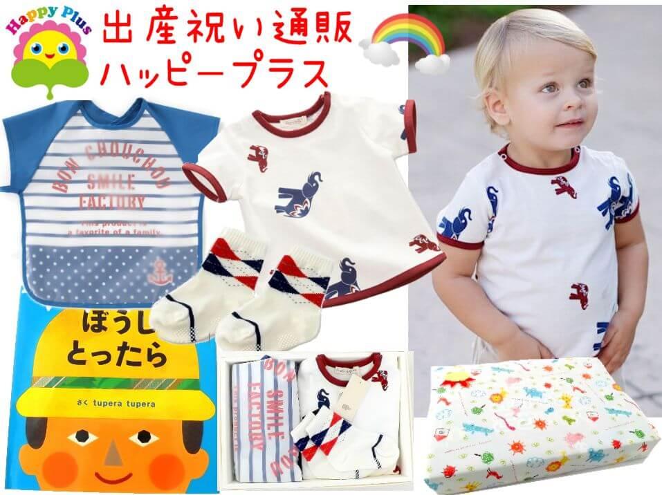 絵本とTシャツ 出産祝いセット