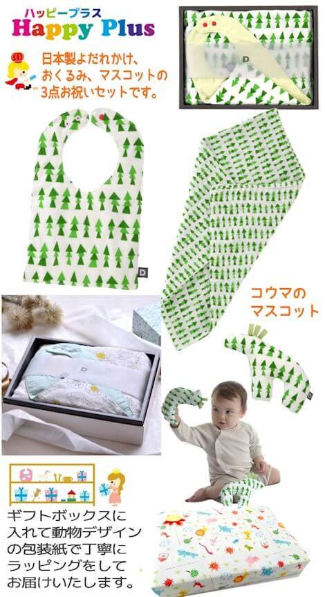日本製ベビー服 出産祝いセット
