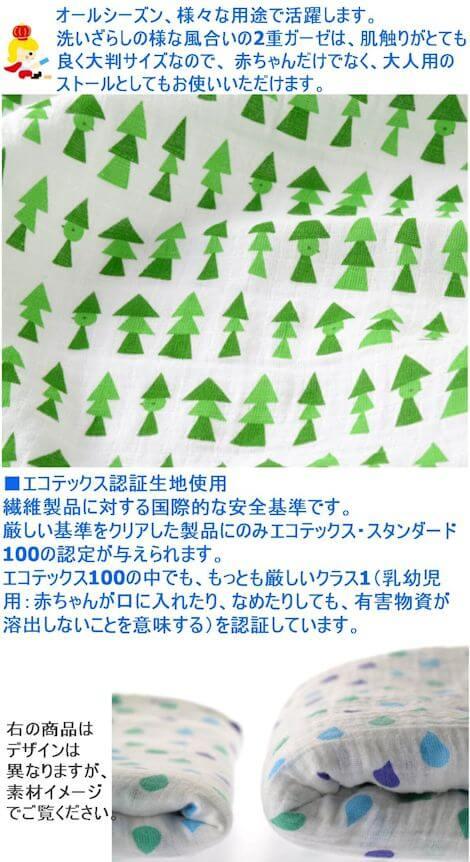 日本製ベビー用品3点セット
