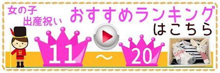 女の子 おすすめ出産祝い 11位~20位