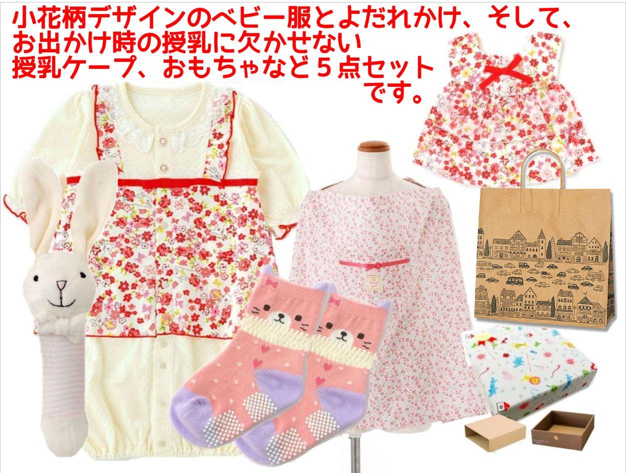女の子出産祝い うさぎと花柄ベビー服セット
