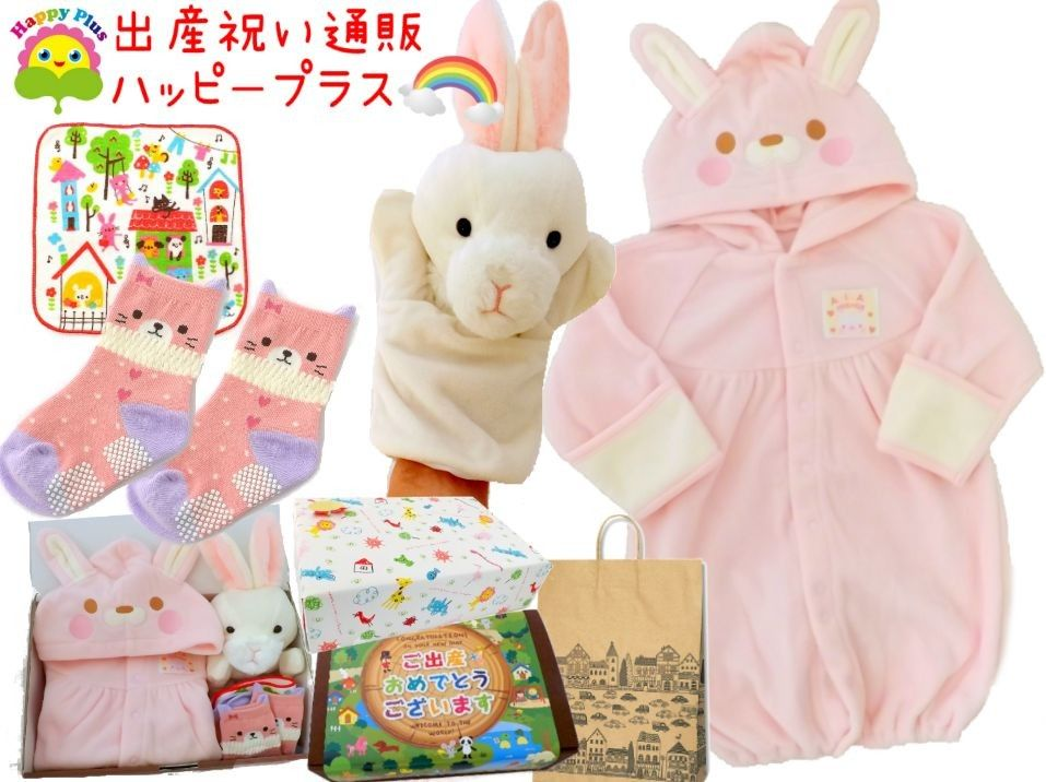 女の子出産祝い うさぎベビー服とうさぎパペット人形セット