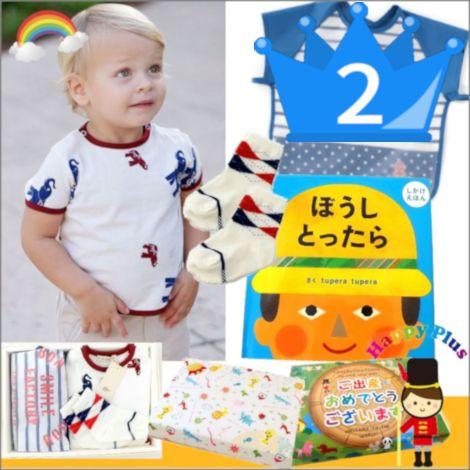 おすすめ男の子出産祝い2位 絵本(ぼうし とったら)とTシャツセット