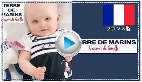 フランス製ベビー服 Terre de marins商品ページ