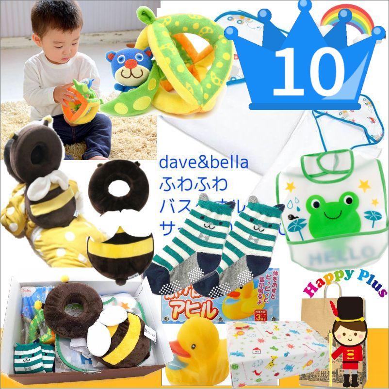 おすすめ 男の子出産祝い10位 Dave&Bellaバスタオルとごっつん防止クッションセット