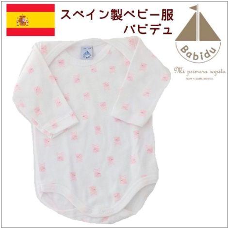 スペイン製ベビー服バビデュ ロンパース