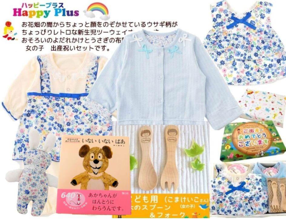 女の子出産祝い  小花柄おそろいベビー服と食事ベビー用品セット