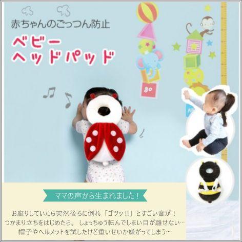 赤ちゃんごっつん防止クッション テントウムシ
