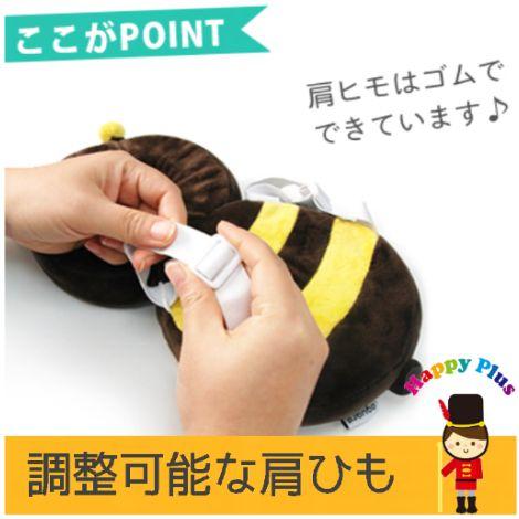 赤ちゃんごっつん防止 ミツバチ