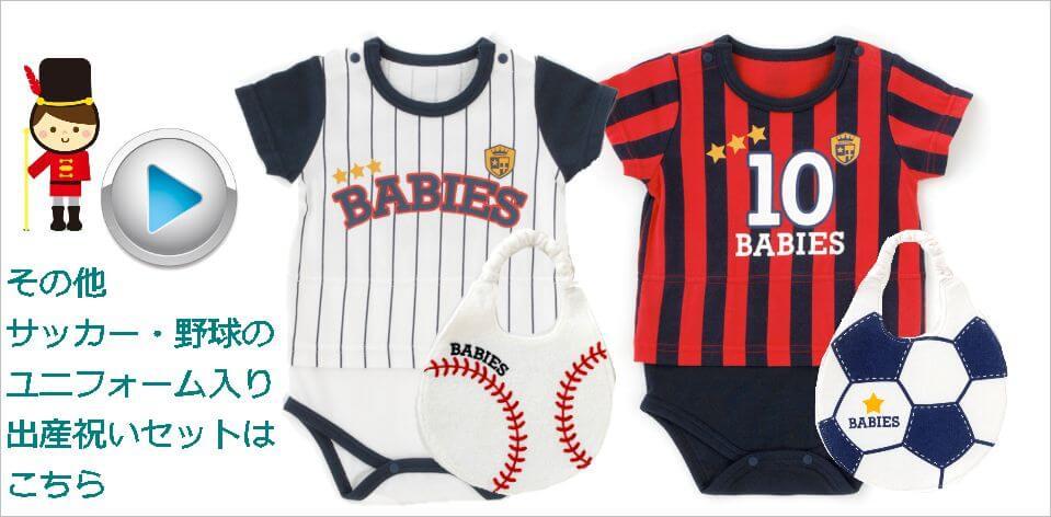 サッカー、野球ユニフォーム 出産祝い