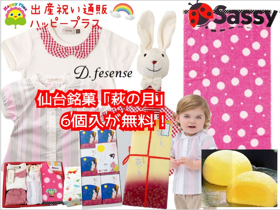 女の子出産祝い 仙台銘菓 「萩の月」6個入り無料! D.fesenseベビー服セット