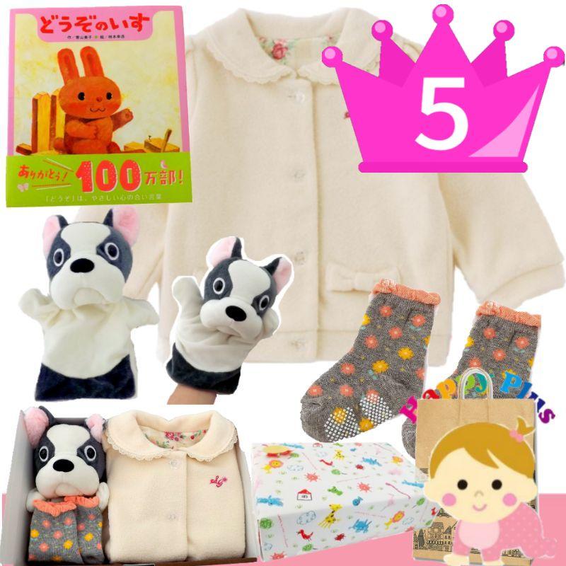 女の子出産祝い・1歳お祝いセット ジャケットと絵本「どうぞのいす」セット