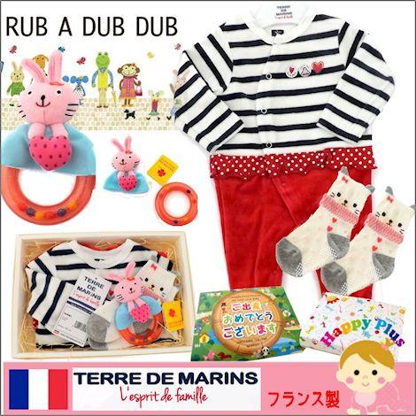 女の子出産祝い フランス製 Terre de marins DARIBO足付きカバーオール セット