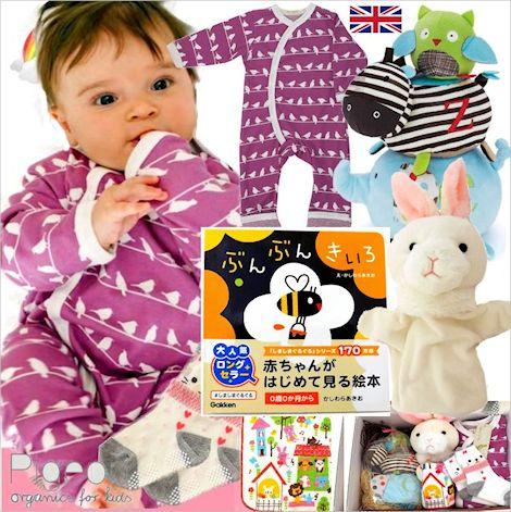 女の子出産祝い イギリスベビー服と絵本6点セット
