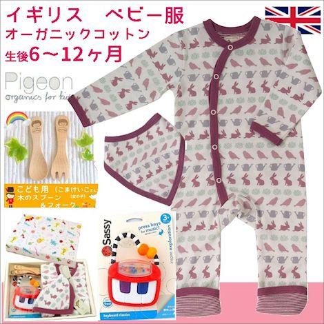 女の子出産祝い イギリスベビー服pigeonセット