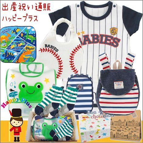 野球ユニフォームベビー服 1万円出産祝いセット