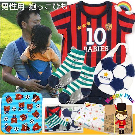 男の子出産祝い 男性用抱っこひも「パパダッコ」とサッカーベビー服セット