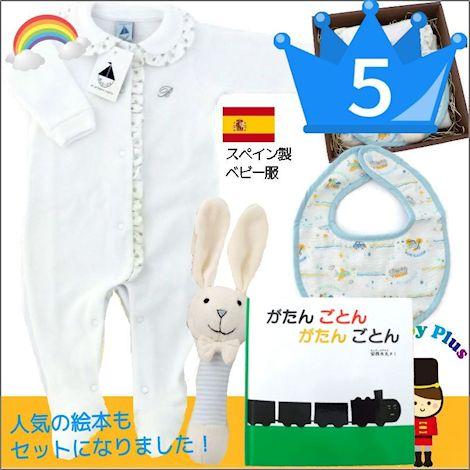 送料無料(沖縄・離島除く)おすすめ 男の子出産祝い5位  スペイン製ベビー服と絵本セット