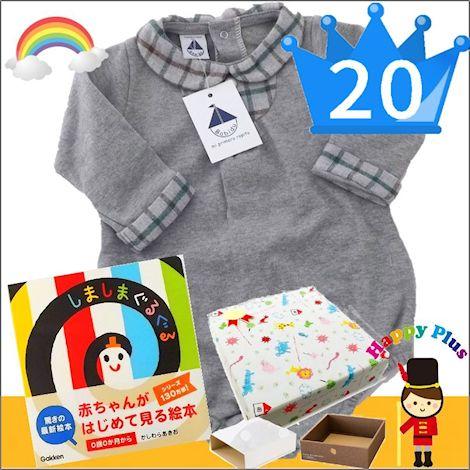 おすすめ 男の子出産祝い20位 スペイン製ベビー服と絵本セット