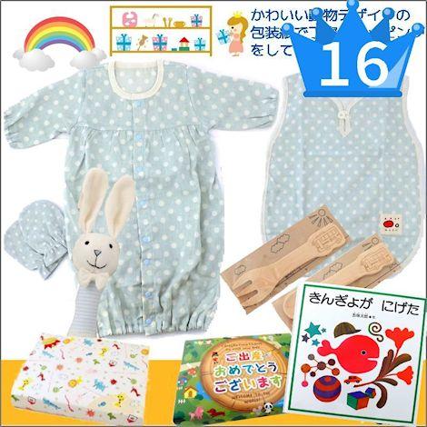 おすすめ男の子出産祝い16位 日本製ベビー服Wafuと絵本セット