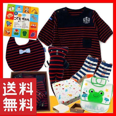 送料無料(沖縄・離島除く) 男の子出産祝い 大切な方へ贈る1万円ベビー服セット(レッド)