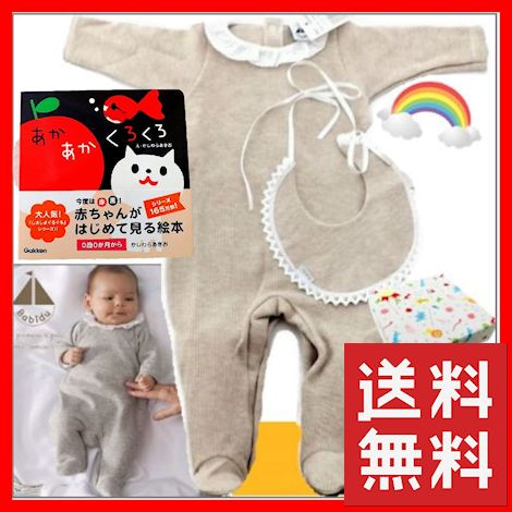 送料無料(沖縄・離島1,300円) 男の子出産祝い スペイン製ベビー服と絵本(あかあかくろくろ)セット