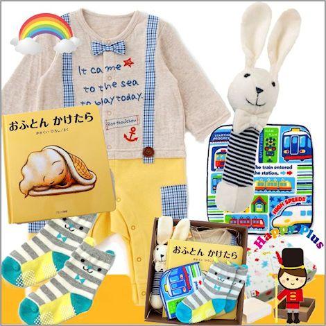 男の子出産祝い サスペンダー風ベビー服と絵本「おふとん かけたら」セット