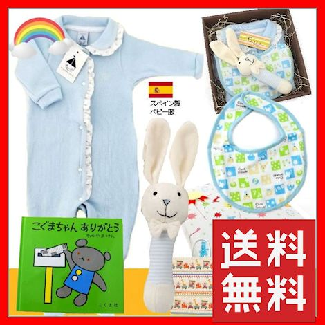 送料無料(沖縄・離島除く)男の子出産祝い スペイン製ベビー服と絵本「こぐまちゃんありがとう」セット