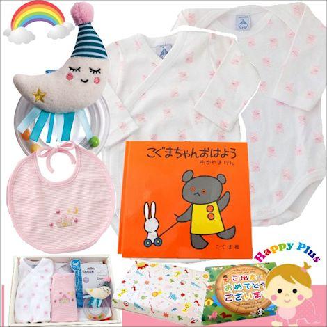 女の子出産祝い 産まれてすぐ贈ると喜ばれるスペイン製ベビー服と絵本セット
