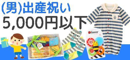 人気の男の子出産祝い5千円以下の商品とは?