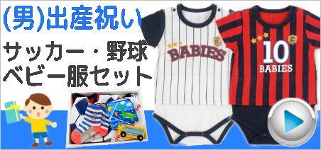 サッカーや野球ユニフォームベビー服出産祝い